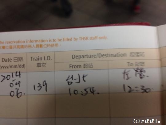 台湾高速鉄道乗り放題パス18