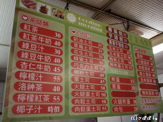 老江特性紅茶牛乳9