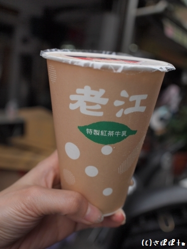 老江特性紅茶牛乳11