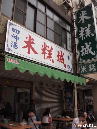 米gao城