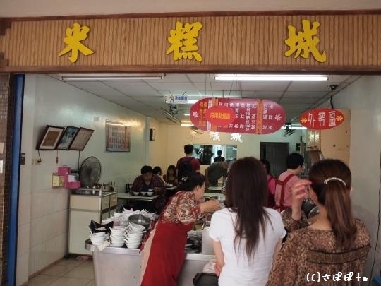 米gao城2
