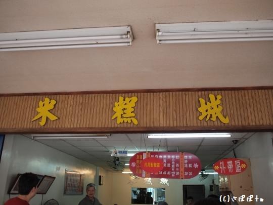 米gao城3
