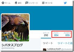 shibatasblog_twitter_follow_namber