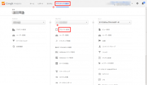 GoogleAnalyticsプロパティ削除2