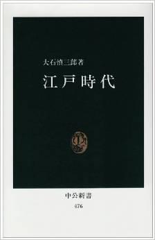 大石慎三郎 江戸時代