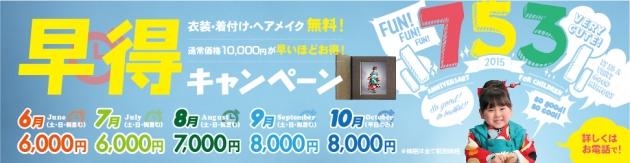 0529_七五三早得キャンペーンバナー-01