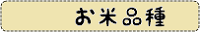 お米品種2