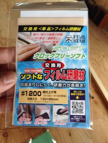 fc2blog_20150505162446596.jpg