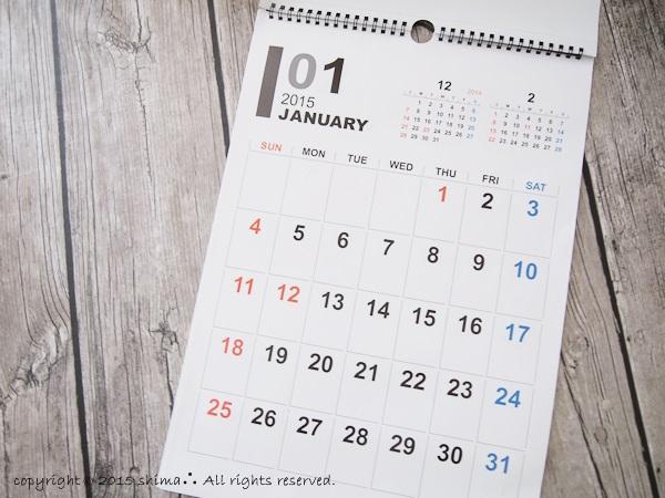 20150108メインカレンダー2