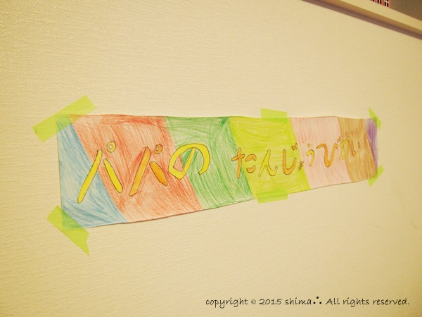 20150412パパの誕生日7