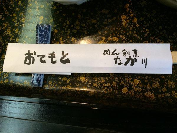 1129 栃木032