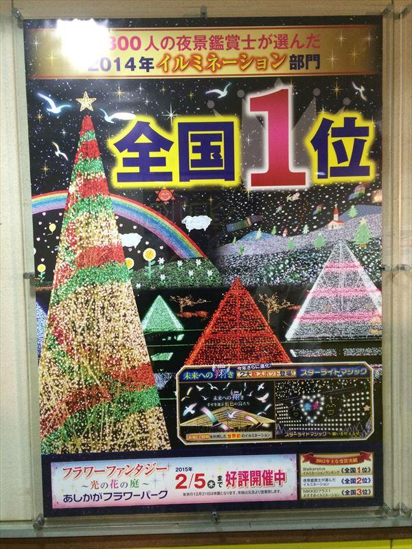1129 栃木059