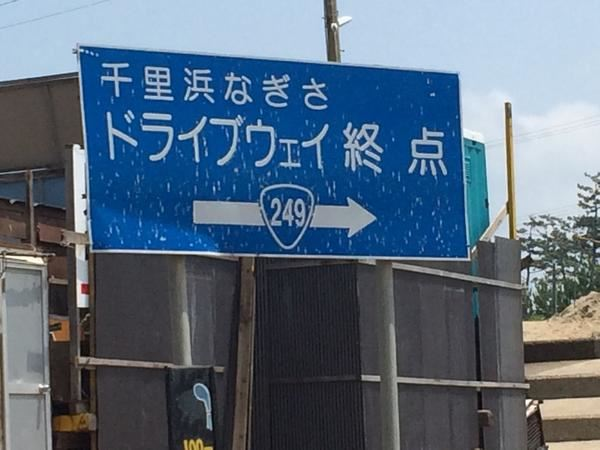 日本海北上 051