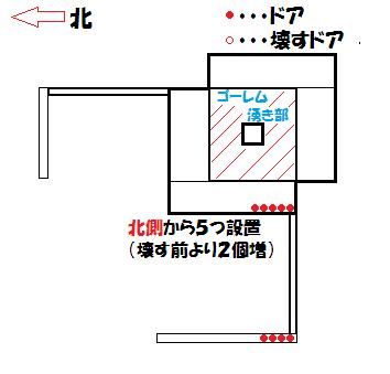 ドア設置9