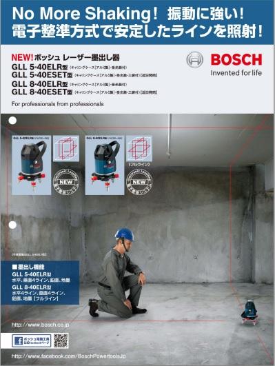 BOSCH GLL-8-40ELR チラシ