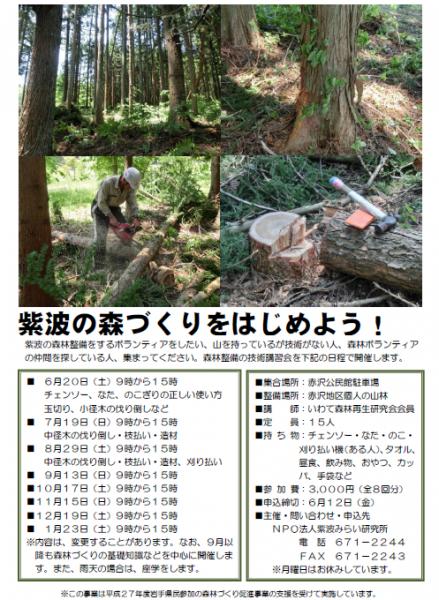 森づくりチラシ