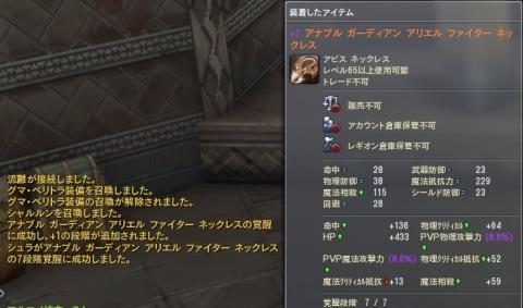 Aion2452 (2)
