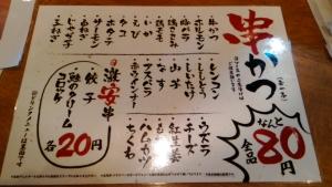 20150610霞メニュー