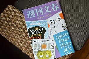 週間文春blog2