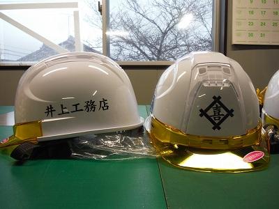 ヘルメット名入れ2
