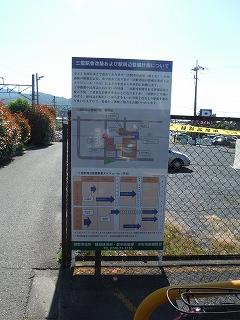 駅舎改築予告看板1