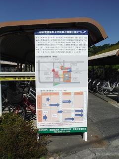 駅舎改築予告看板2