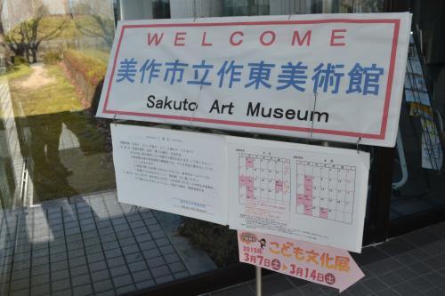 作東美術展