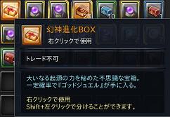 進化ボックス
