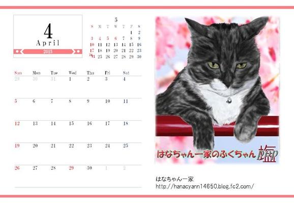4月のカレンダー
