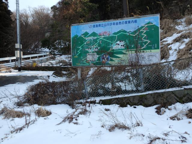 徳島県立山川少年自然の家の看板