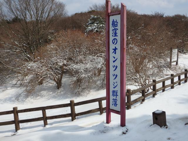 つつじ公園の標識