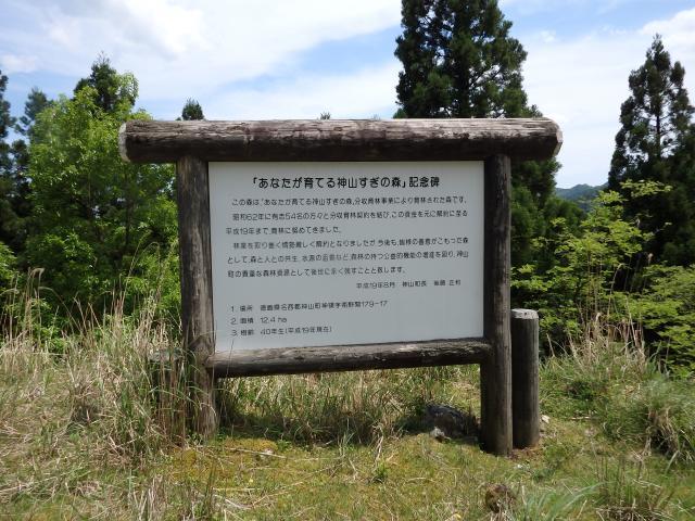 分収育林失敗記念碑