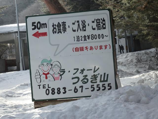 途中、つるぎ町経営の宿泊施設がある