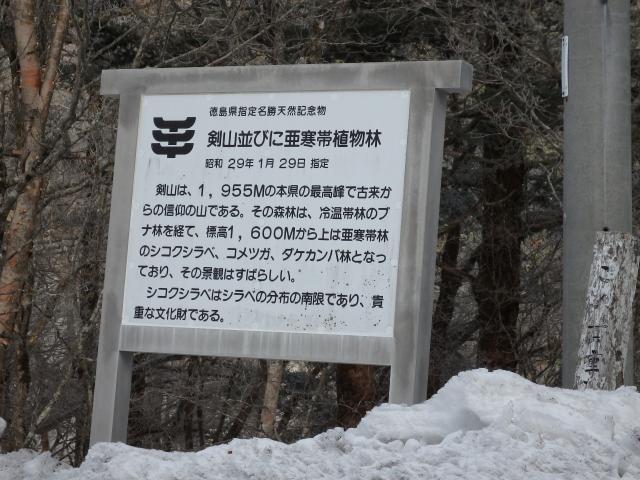 剣山の亜寒帯林の説明看板