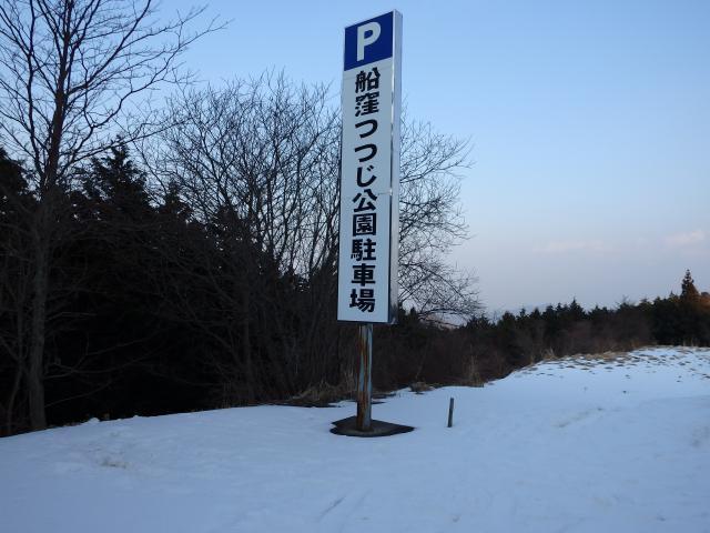 船窪つつじ公園の駐車場に到着