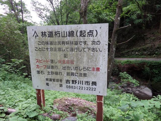 林道の表示板