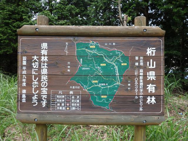 桁山県有林の案内看板