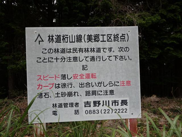 通行注意の看板