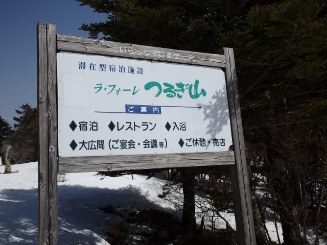 ラ・フォーレ剣山の看板