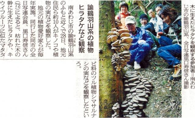 2014年12月30日付 朝日新聞淡路版から