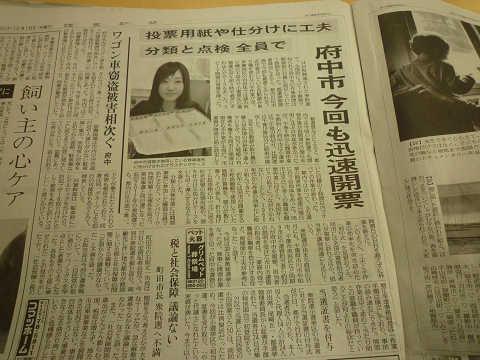 府中迅速開票 12月18日 読売新聞