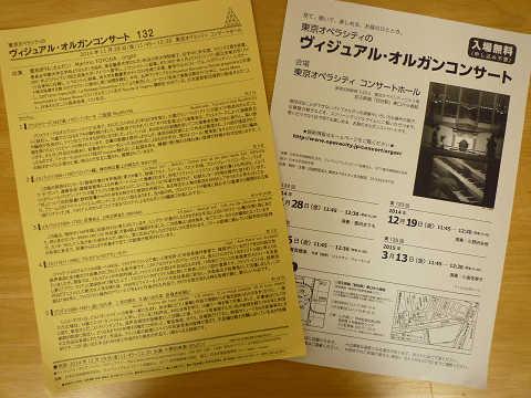 東京オペラシティランチタイムコンサートプログラム