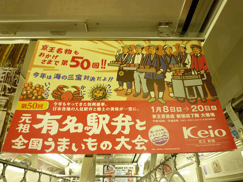 京王駅弁大会 中吊り広告