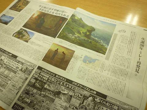ミレー展〈上〉 日経新聞11月23日