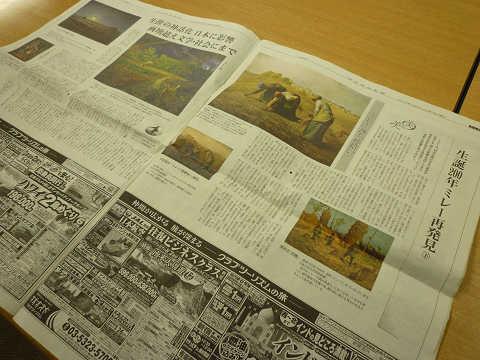 ミレー展〈下〉 日経新聞12月7日