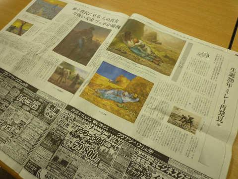 ミレー展〈中〉 日経新聞11月30日