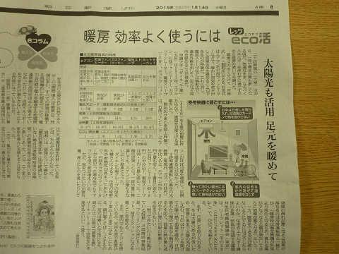 朝日新聞 2015年 1月14日 レッツECO活