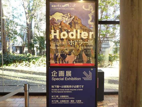 ホドラー展 上野 国立西洋美術館