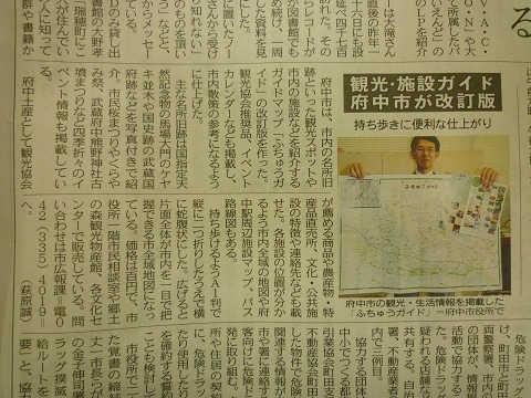 ふちゅうガイド 新聞