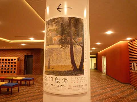 新印象派 光と色のドラマ 東京都美術館